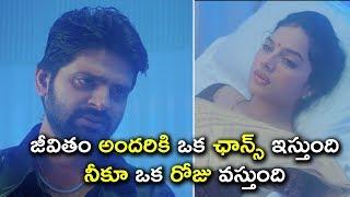 జీవితం అందరికి ఒక చాన్స్ ఇస్తుంది | 2020 Telugu Movie Scenes | Sree Vishnu | Nara Rohith