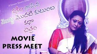 Shakeela Rasina Motta Modati Kutumba Katha Chitram Press Meet | Shakeela | Bhavani HD Movies