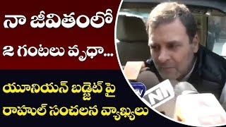 Rahul Gandhi Reaction on Union Budget 2020 | Lok Sabha | Parliament of India | Top Telugu TV