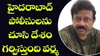 Ram Gopal Varma New Movie on Shadnagar Lady Doctor Disha Story | Hyderabad Priyanka Reddy