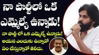 Pawan Kalyan Shocking Comments on MLA Rapaka Varaprasad | Janasena Party | AP Politics Latest