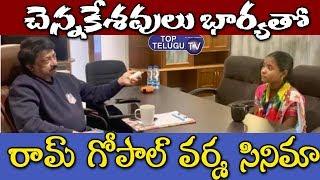 Ram Gopal Varma Visits Chenakeshavulu's Wife For Movie Make | Shadnagar Toll Gate | Telangana News
