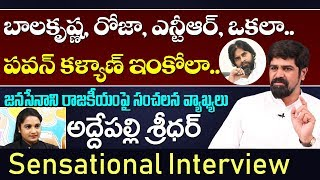 Addepalli Srider Exclusive Interview | Full Interview | Pawan Kalyan | Janasena | AP Politics