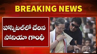 Sonia Gandhi Health Condition | Congress Party President | Latest News | Top Telugu TV