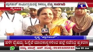 'ಸ್ವಚ್ಛ' ಸರ್ವೇಕ್ಷಣಾ ಹಿನ್ನೆಲೆ ಮೈಸೂರಿನಲ್ಲಿ ಪ್ಲಾಗಥಾನ್ ಕಾರ್ಯಕ್ರಮ..! | Mysuru | News1Kannada