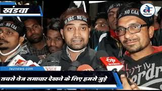 जामिया और शाहीन बाग में गोली कांड का जवाब  सुनिये | CAA-NRC protest in Khandwa