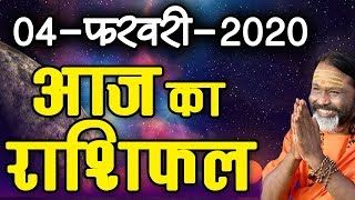 Gurumantra 04 February 2020 - Today Horoscope - Success Key - Paramhans Daati Maharaj