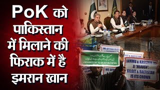 पाक प्रधानमंत्री इमरान खान की नई साजिश, पीओके को अपने मुल्क में मिलाने की कर रहे तैयारी