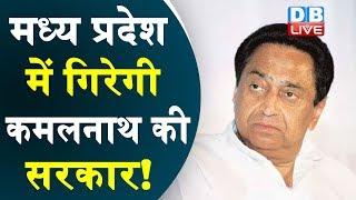 Madhya Pradesh में गिरेगी Kamalnath की सरकार ! नेता प्रतिपक्ष Gopal Bhargava ने किया दावा |
