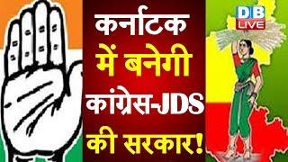 Karnataka में बनेगी Congress-JDS की सरकार ! Bs yeddyurappa को BJP विधायकों ने दिखाई आंख |