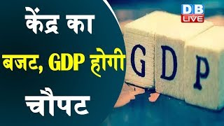 केंद्र का बजट, GDP होगी चौपट | Rating Agency Crisil ने जारी की रिपोर्ट |#DBLIVE