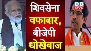 Shivsena वफादार, BJP धोखेबाज | उद्धव ने BJP को सुनाई खरी खोटी |#DBLIVE