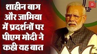 Shaheen Bagh और Jamia में protest पर PM Narendra Modi ने कही यह बात