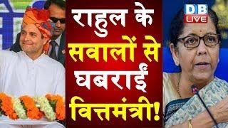Rahul Gandhi के सवालों से घबराईं वित्तमंत्री ! वित्तमंत्री के तंज का राहुल ने दिया करारा जवाब |