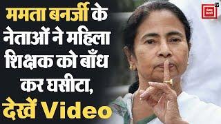 बंगाल में TMC नेताओं ने महिला शिक्षक के हाथ-पैर बाँधे, 30 फीट तक घसीटा: देखें Video