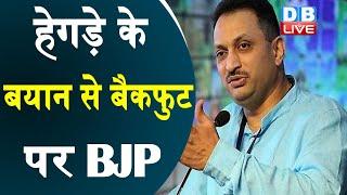 Anant Hegde के बयान से बैकफुट पर BJP | विपक्ष ने मोदी सरकार को घेरा #DBLIVE