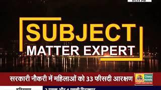 #SubjectMatterExpert : #IVF Expert Dr Shobha Gupta sharing her expertise regarding the subject