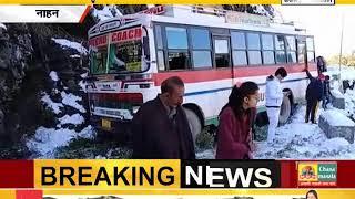 #NAHAN : सवारियों से भरी निजी बस बर्फ पर स्किड होने से बाल-बाल बची