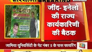 #JIND : इनेलो की राज्य कार्यकारिणी की होगी बैठक