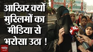 CAA-NRC के खिलाफ विरोध में उतरी महिलाओं ने media  को लेकर कही ये बड़ी बात !