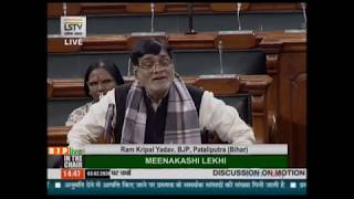 Shri Ram Kripal Yadav speech on Motion of Thanks on President's Address in LS, 03.02.2020