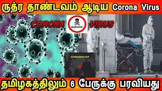 CORONA VIRUS   தமிழகத்தில் பரவியது , 6 பேர் மருத்துவமனையில் அனுமதி|Corona Virus | Breaking News
