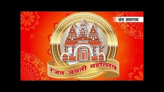 || sant smagam || shri shrividhyadham || indore || live || day 3 ||