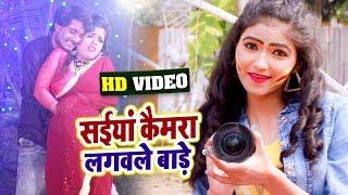 Bhojpuri Holi Song 2020 | Duja Ujjwal | सईयां कैमरा लगवले बाड़े | Saiyan Camera Lagawle Bare