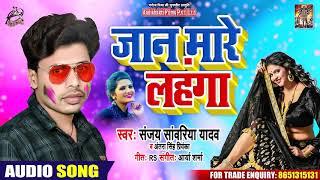 #Antra Singh Priyanka - जान मारे लहँगा  Jaan Mare Lahanga - Sanjay Sawariya Yadav