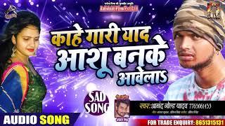Bhojpuri Sad Song 2020 - Kahe Gori Yaad Aashu Banke Aawela - Anand Gold Yadav