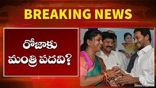 రోజాకి మంత్రి పదవి? | MLA Roja Gets New MP Post In AP Cabinet | AP Political News | CM Jagan News