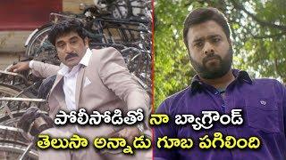 బ్యాగ్రౌండ్ తెలుసా అన్నాడు గూబ పగిలింది | 2020 Telugu Movie Scenes | Sree Vishnu | Nara Rohith