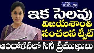 Actress Vijayashanthi SENSATIONAL TWEET | Sarileru Nekevvaru Movie | Mahesh Babu | Top Telugu  TV