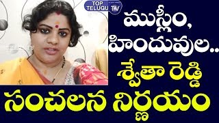 Journalist Swetha Reddy Public Meet Over CAA ,NRC Bill Protection | Telangana News | BJP | Modi