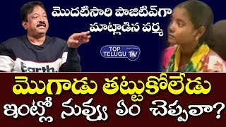 Ram Gopal Varma First Time Positive Reaction On Human Feelings | BS Talk Show | Chennakeshavulu Wife