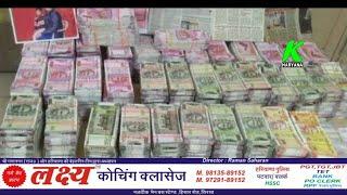 सिरसा पुलिस ने नकली नोट बनाने वाले गिरोह का किया पर्दाफास l लाखों रूपए के नोट बरामद l k haryana l