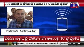 HDK ಆಪ್ತ, JDS ಮುಖಂಡ ಬೆಳವಾಡಿ ಶಿವಮೂರ್ತಿಗೆ ಆಡಿಯೋ ಕಂಟಕ..! | Mysuru | News1Kannada