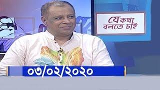 Bangla Talk show বিষয়: বিশেষ টক শো 'যে কথা বলতে চাই' 03/02/2020