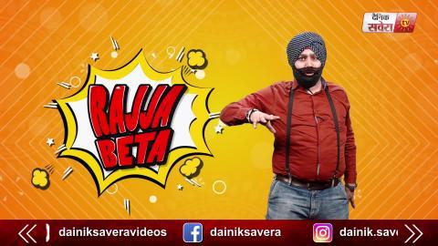 Rajja Beta : Ep 82 : Babbu Maan | Sidhu Moose Wala | Karan Aujla | Afsana Khan | Dainik Savera