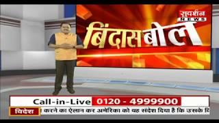 Bindass Bol सप्ताह विशेष- Yogi शासन में CAA समर्थक हिन्दू नेता की हत्या | Sudarshan News