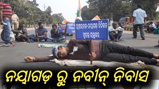 କେବେ ଖୋଲିବ ନୟାଗଡ଼ ଚିନିକଳ? ଟାର୍ଗେଟ ରେ ମନ୍ତ୍ରୀ ଅରୁଣ ସାହୁ | Farmers Protest on Nayagarh Sugar Mill