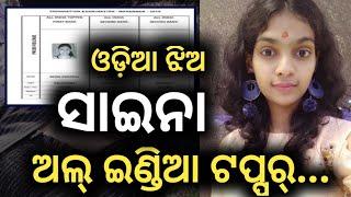 Odisha's Saina Agrawal Got Rank 1 in CA Foundation Exam - ଦିନକୁ କେତେ ସମୟ ପାଠ ପଢୁଥିଲେ ସାଇନା?