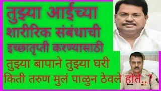 #VijayWadettiwar#Chandrapur Police & Political leaders connection with sex racket.