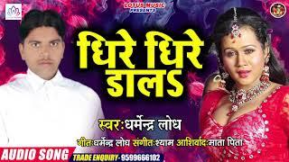 आ गया #Dharmendra_Lodh का सबसे हिट गाना   धीरे धीरे डालs - Dhire Dhire Dala   New Bhojpuri Song 2020