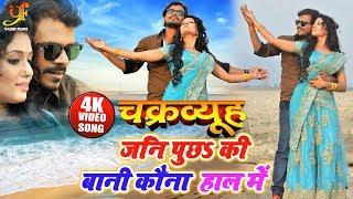 जनि पूछ की बानी कौना हाल में | Pramod Premi & Rini Chandra का Superhit Chakravyuh Movie Song 2020