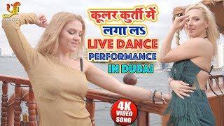 कूलर कुर्ती में लगा लs | Live Dance Performance in Dubai 2020 | Coolar Kurti Me Laga La Song