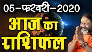 Gurumantra 05 February 2020 - Today Horoscope - Success Key - Paramhans Daati Maharaj