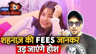 Bigg Boss 13 | Shehnaz Gill Gets Shocking Amount As Fees | BB 13 Video