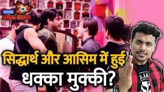 Bigg Boss 13 | Did Asim And Sidharth GOT Physical In Fight? | BB 13 Latest Video