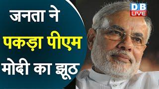 जनता ने पकड़ा PM मोदी का झूठ   PM MODI  के खिलाफ कोर्ट में शिकायत #DBLIVE